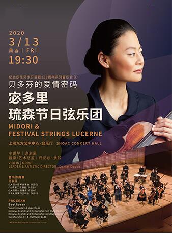 宓多里和琉森节日弦乐团上海站