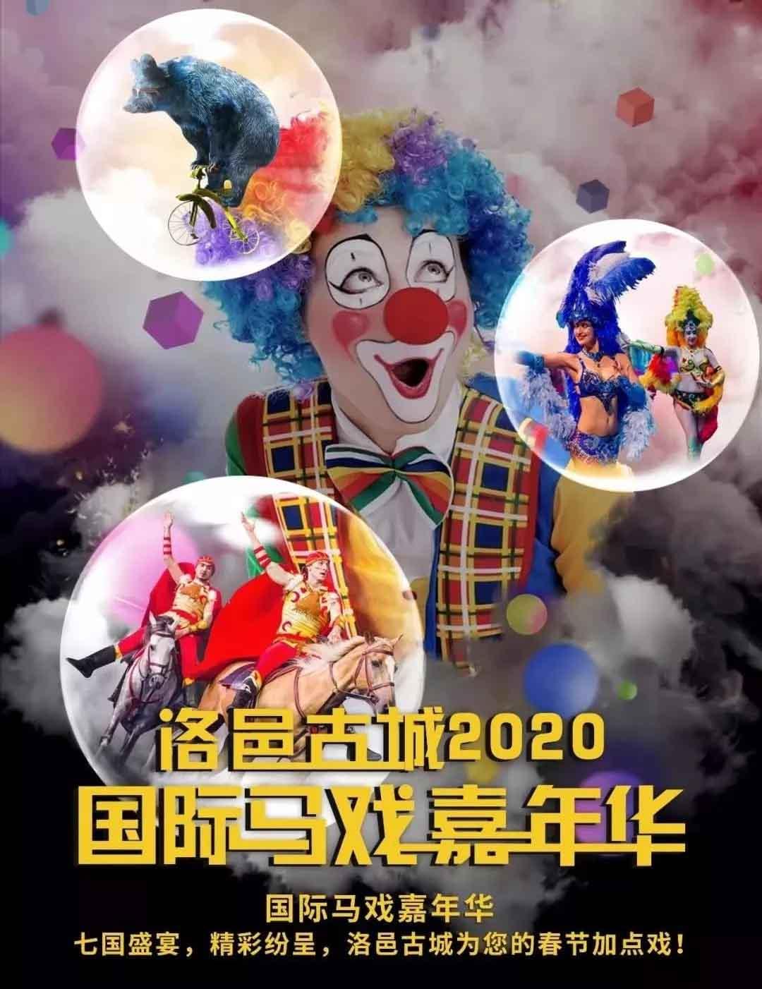2020洛邑古城春节文化庙会国际马戏嘉年华演出时间、演出详情