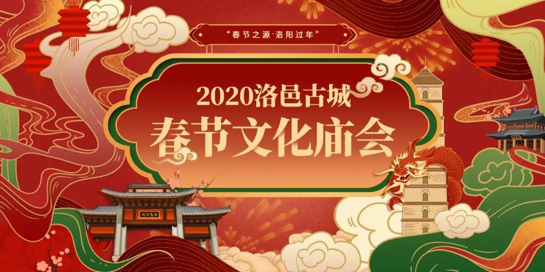 2020洛邑古城春节文化庙会(时间地点+活动介绍+游玩攻略)