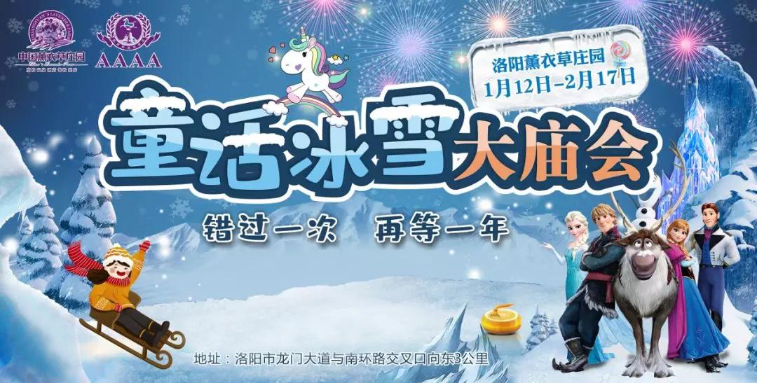 薰衣草庄园童话冰雪大庙会时间、地点、门票价格及游玩攻略