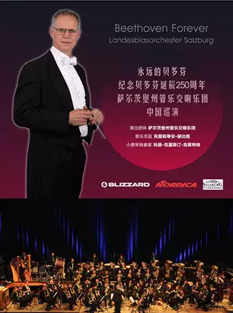 纪念贝多芬诞辰250周年萨尔茨堡州管乐交响乐团音乐会沈阳站