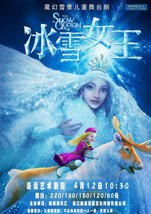 舞台剧《冰雪女王》杭州站