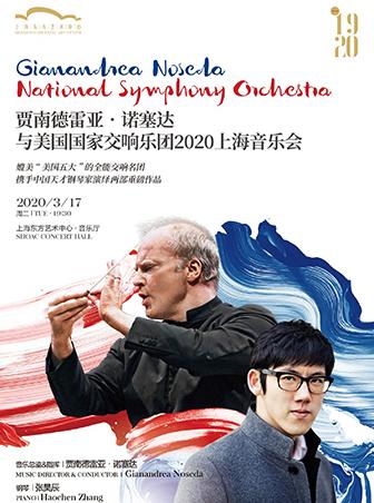 贾南德雷亚・诺塞达与美国国家交响乐团2020上海音乐会