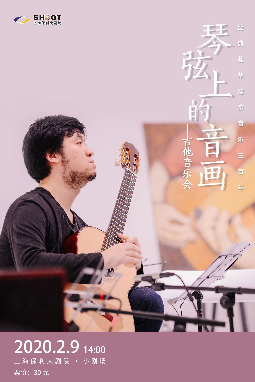 上海琴弦上的音画吉他音乐会门票