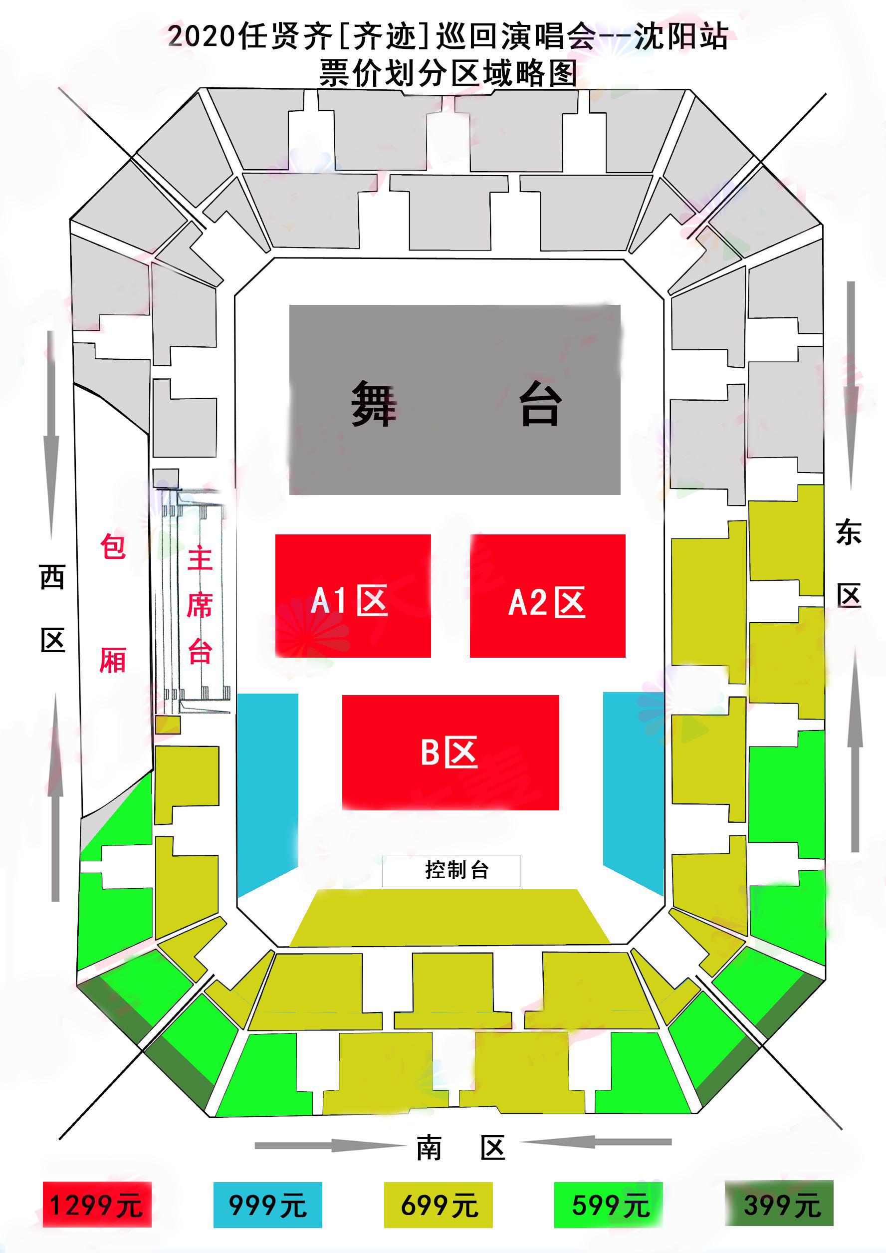 任贤齐沈阳演唱会座位图