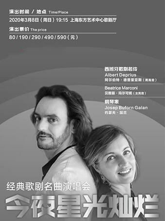 《今夜星光灿烂》经典歌剧名曲演唱会-上海站