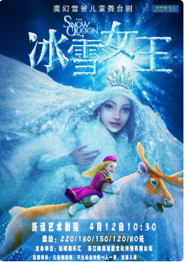Stage play ''Ice Queen'' Hanzhou Station