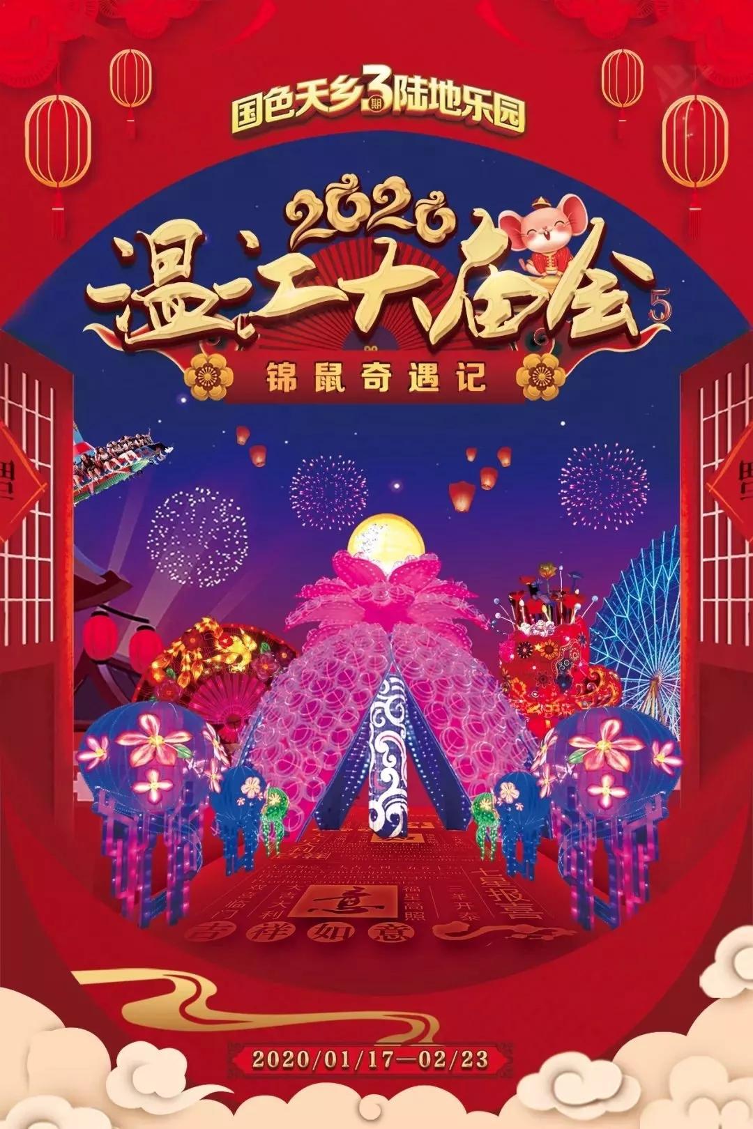 2020国色天乡陆地乐园温江大庙会活动详情(时间+门票+亮点)