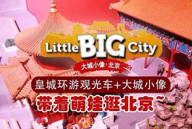 北京大城小像体验馆,大城小像好玩吗,大城小像要玩多久