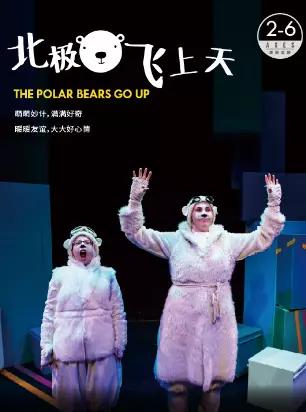 阳光探险剧《北极熊飞上天》南京站