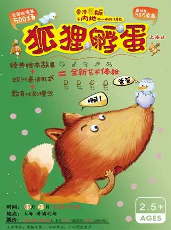 童话剧《狐狸孵蛋》上海站