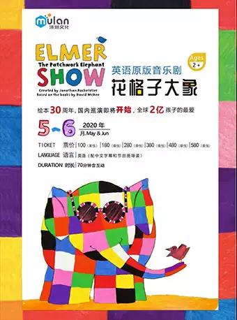音乐剧《花格子大象艾玛》深圳站