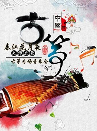 春江花月夜!大师的启蒙-古筝专场音乐会苏州站