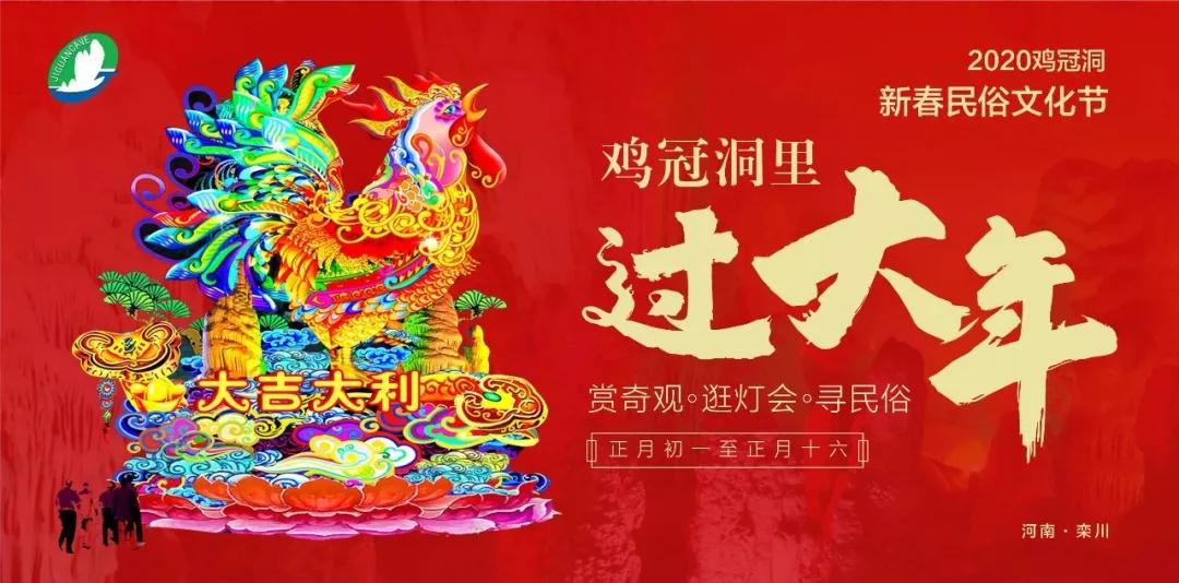 2020鸡冠洞新春民俗文化节攻略(门票+开放时间+购票入口)