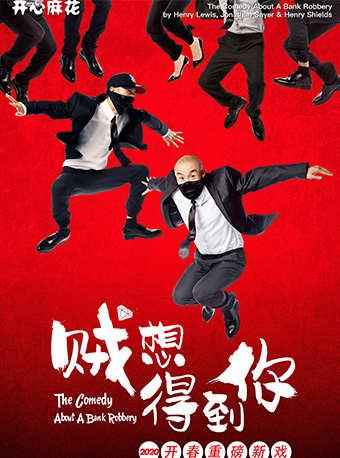 【上海】开心麻花开春重磅新戏《贼想得到你》