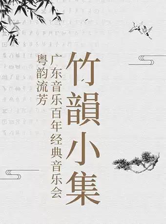 广东音乐百年经典音乐会惠州站