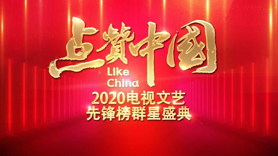 点赞中国2020电视文艺先锋榜群星盛典直播时间、直播入口一览