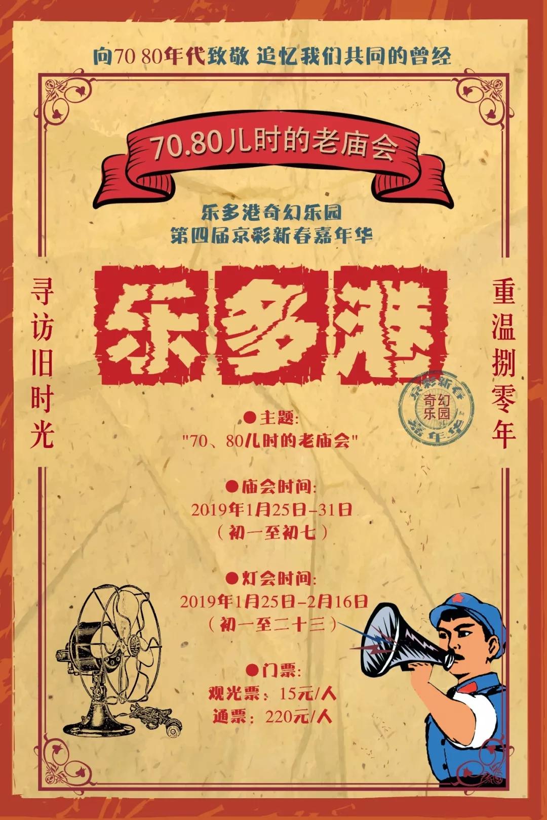 北京乐多港奇幻乐园新春庙会详情介绍、必去理由及游玩攻略