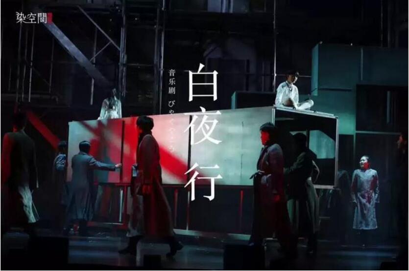 《白夜行》广州演出门票