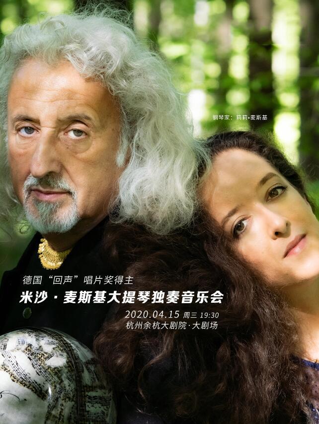 2020-4-15 米沙・麦斯基大提琴音乐会杭州站