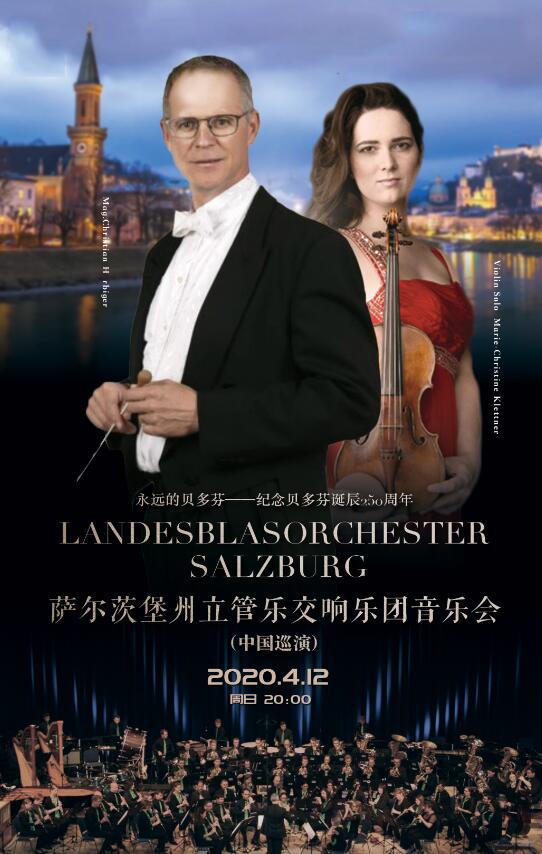 永远的贝多芬--纪念贝多芬诞辰250周年《萨尔茨堡州立管乐交响乐团中国巡演》珠海站