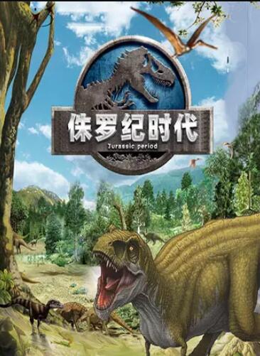 舞台剧《侏罗纪时代》重庆站