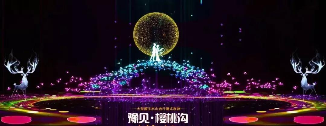 豫见•樱桃沟秘境魔幻之旅