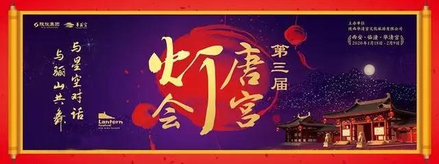 第三届华清宫唐宫灯会启幕,多项精彩活动等你来