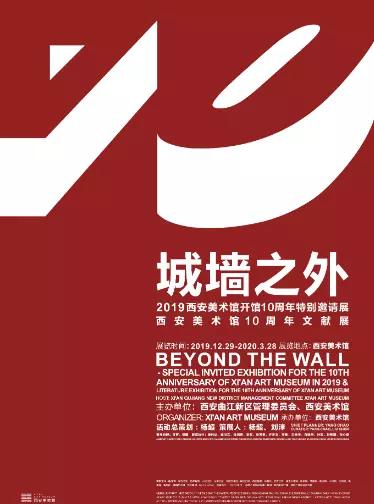 城墙之外- 2019西安美术馆开馆十周年特别邀请展/西安美术馆十周年文献展