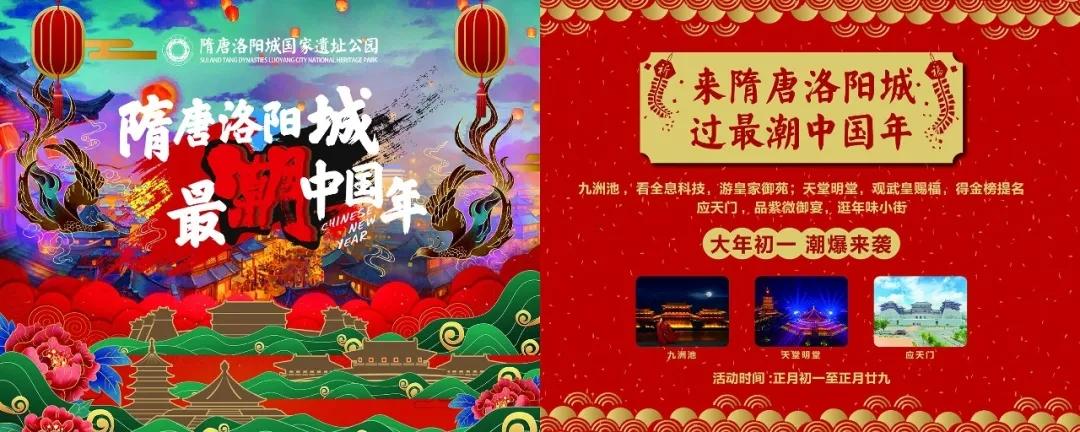 隋唐洛阳城最潮中国年详情介绍、必去理由及游玩攻略