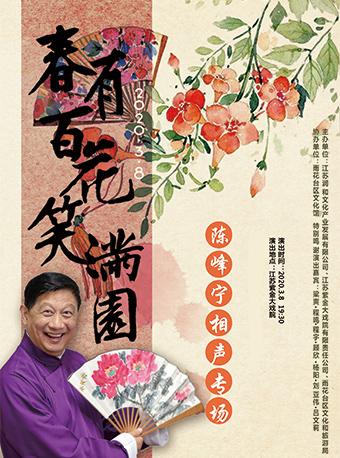 《春有百花笑满园》陈峰宁三八妇女节南京相声专场演出
