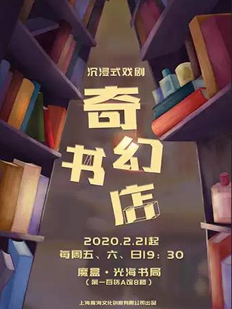 【上海】沉浸式戏剧《奇幻书店》