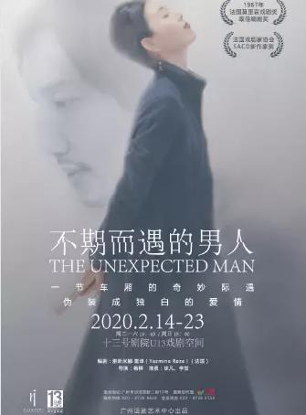 《不期而遇的男人》广州站