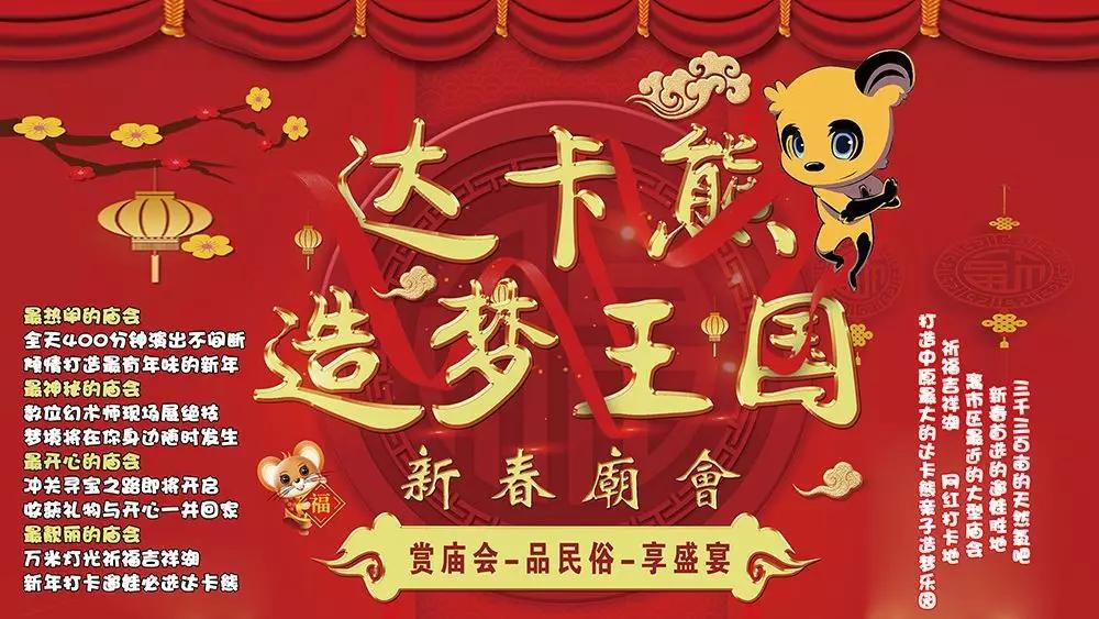 2020郑州达卡熊造梦王国庙会门票优惠及预订
