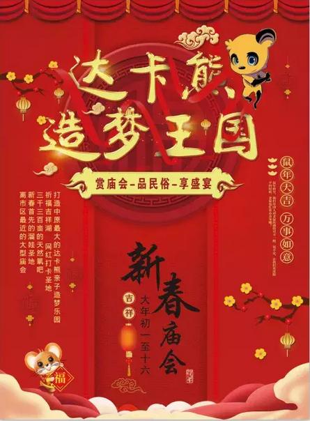 2020郑州达卡熊造梦王国庙会必去理由及演出时间表