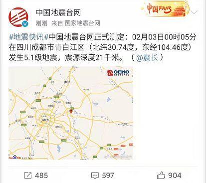 成都凌晨发生5.1级地震,暂无人员伤亡