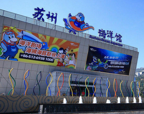 苏州海洋馆好玩吗,苏州海洋馆海洋生物多吗