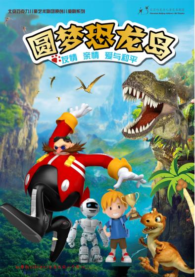 大型奇幻冒险式儿童剧《圆梦恐龙岛》郑州站