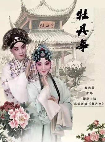 【上海】魏春荣 邵峥领衔主演――昆曲《牡丹亭》