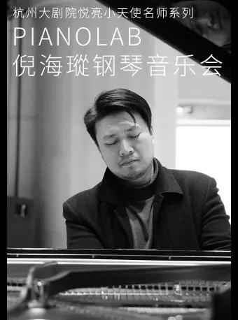 倪海�B钢琴音乐会杭州站