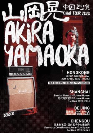 Akira Yamaoka 山��晃上海演唱会