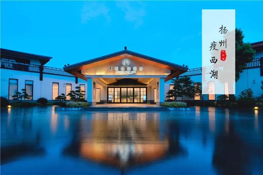 2020扬州瘦西湖温泉票价优惠及门票预订