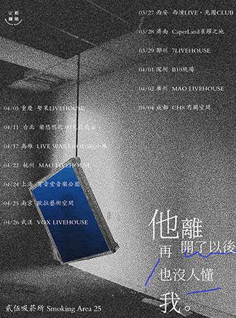 【武汉】【紫禁之巅五�L年】�E伍吸菸所「他�x�_以後,再也�]人懂我」武汉站