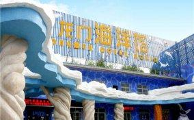 洛陽龍門海洋館游玩攻略、門票優惠及預定