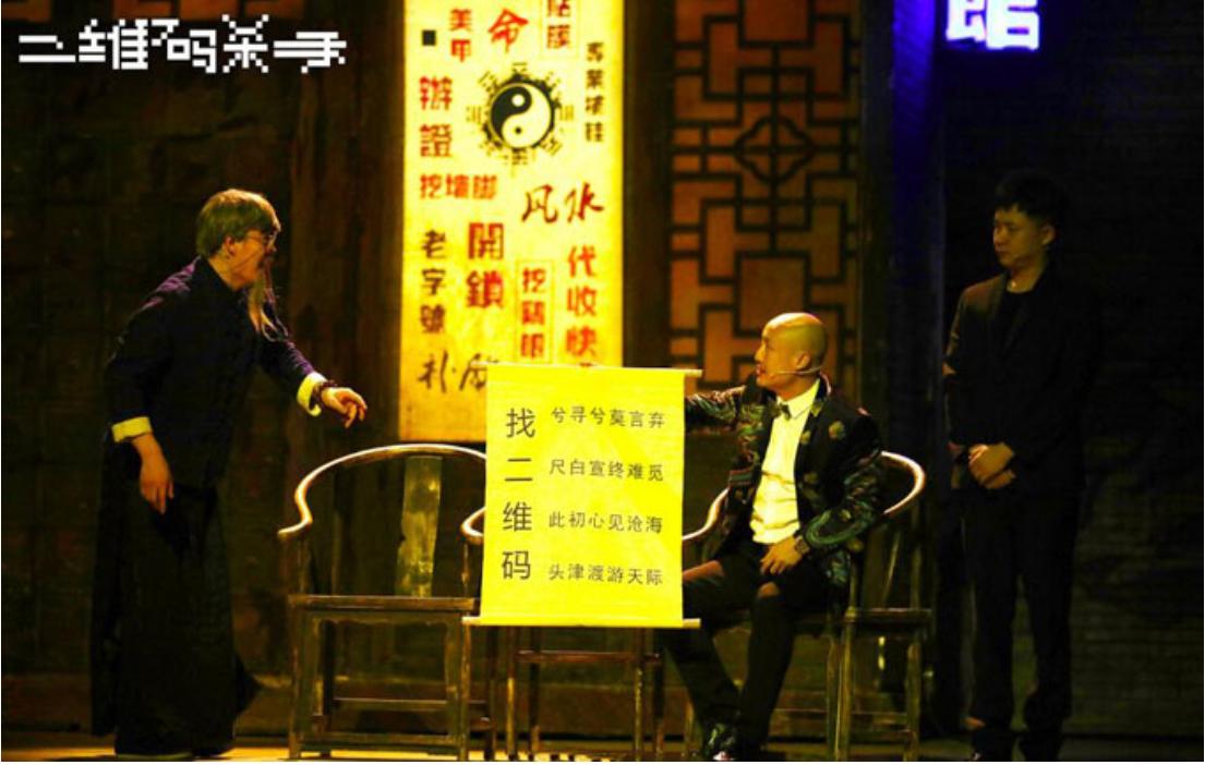 《二维码杀手》广州演出门票