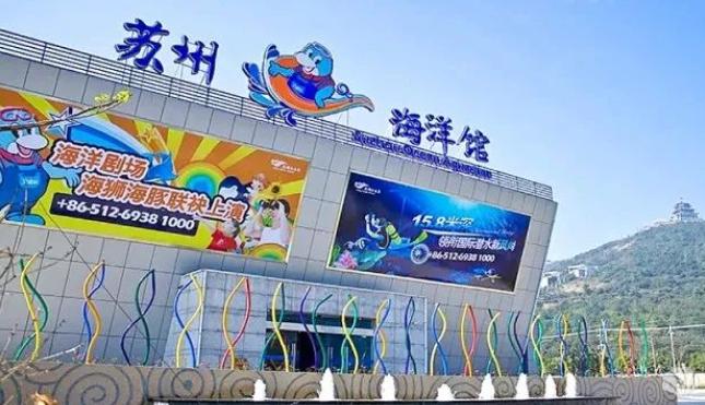 苏州海洋馆(票价+营业时间+游玩介绍)