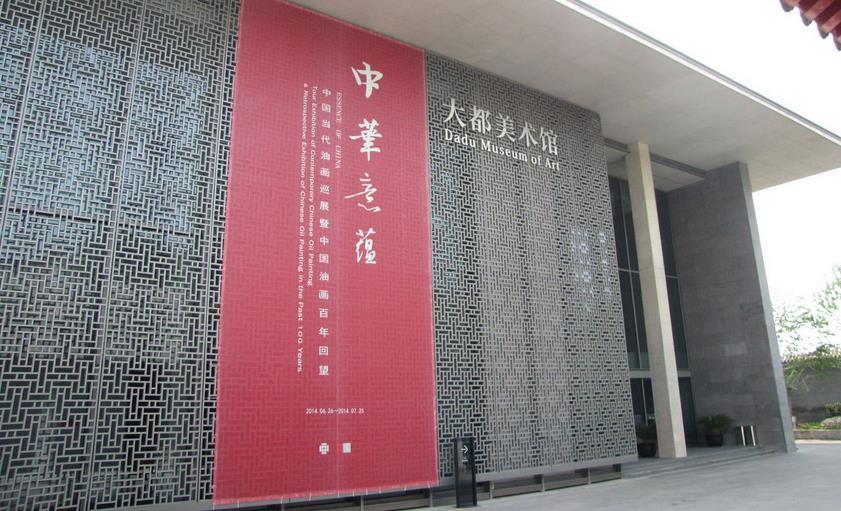 大都美术馆