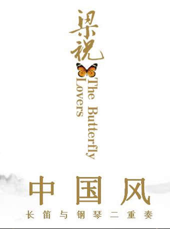 中国风长笛钢琴二重奏音乐会青岛站
