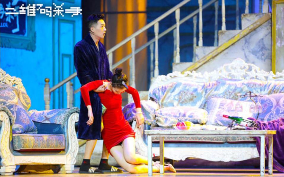 开心麻花《二维码杀手》广州站