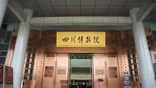 四川省博物院
